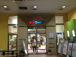 スパ 湯〜ワールド 写真