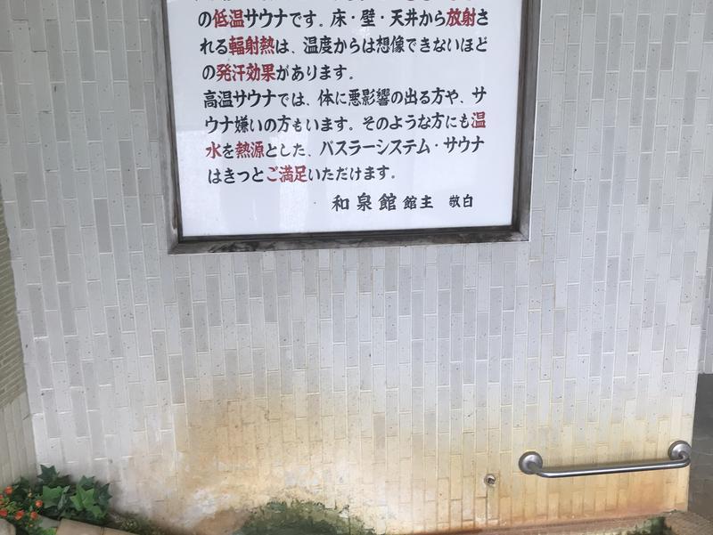 和泉館 写真ギャラリー1