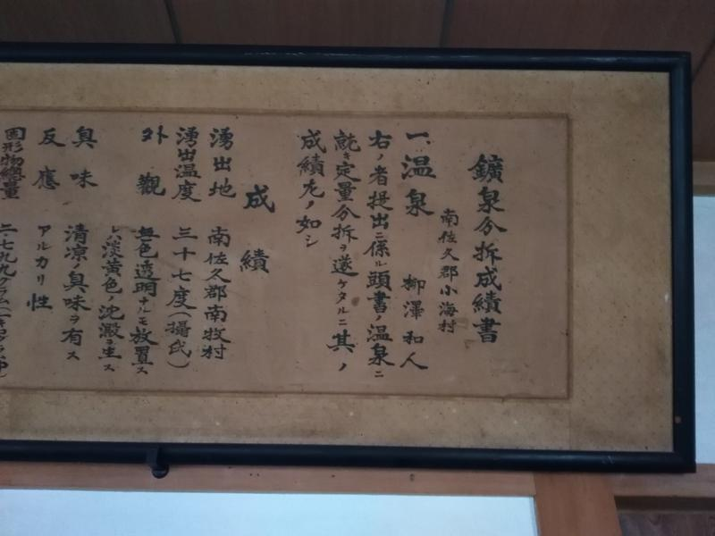 しゅうさんの和泉館のサ活写真