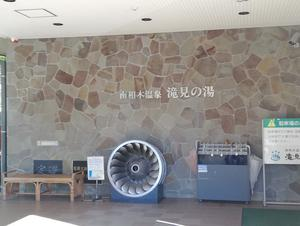 南相木温泉 滝見の湯 写真