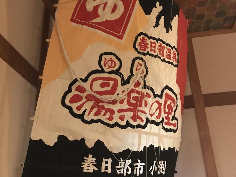 春日部温泉 湯楽の里 写真ギャラリー5