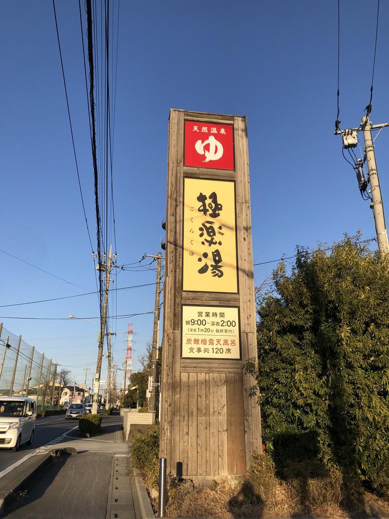 SHAMOっ子さんの極楽湯 上尾店のサ活写真