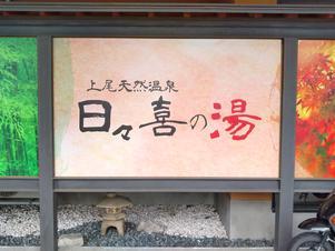 湯の道利久上尾店 写真
