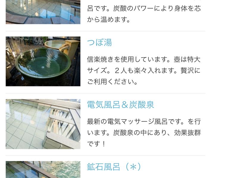 越のゆ 鯖江店 写真ギャラリー3