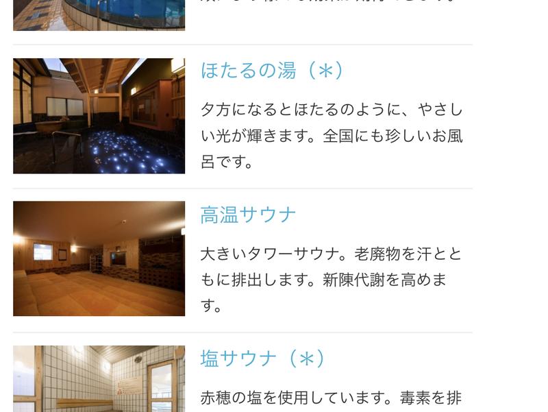 越のゆ 鯖江店 写真ギャラリー4