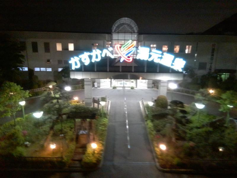 かすかべ湯元温泉 写真