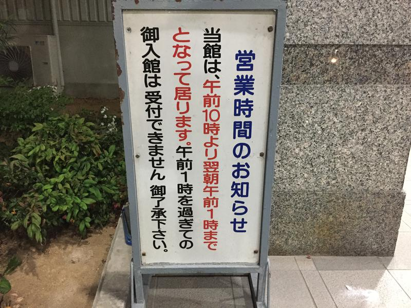 かすかべ湯元温泉 写真ギャラリー4