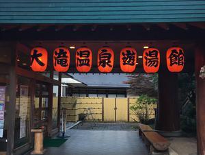 大滝温泉遊湯館 写真