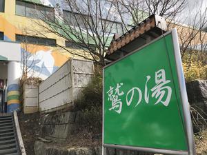 天然鷲ヶ岳温泉 写真