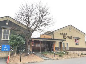 蔵の湯鶴ヶ島店 写真