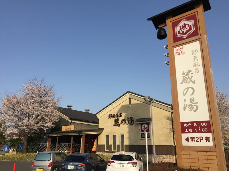 蔵の湯鶴ヶ島店 写真ギャラリー1