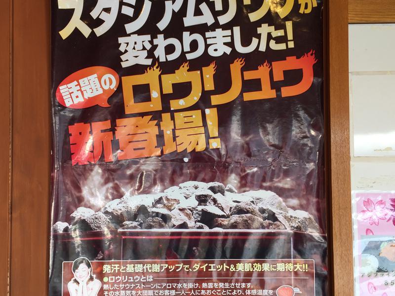 蔵の湯鶴ヶ島店 写真ギャラリー2