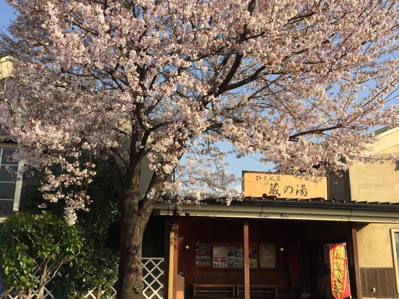 蔵の湯鶴ヶ島店 写真ギャラリー4