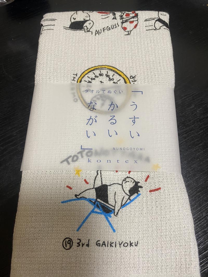 サ道極め隊さんの蔵の湯鶴ヶ島店のサ活写真