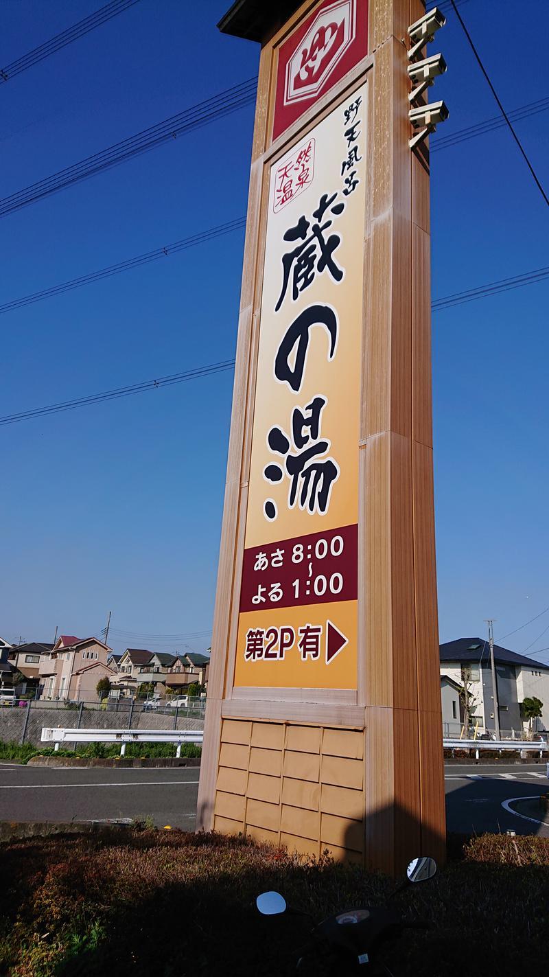 らーさんの蔵の湯鶴ヶ島店のサ活写真