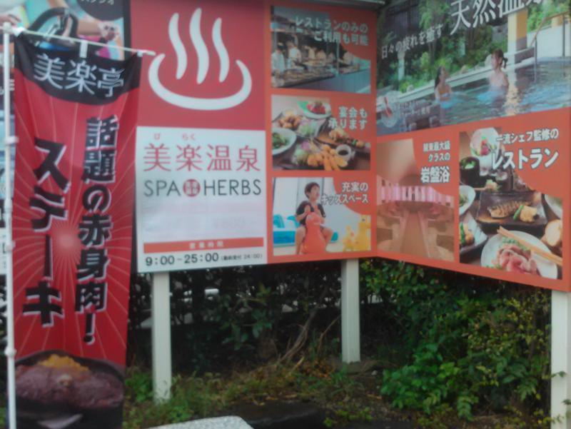 美楽温泉 SPA-HERBS(スパハーブス) 写真ギャラリー1