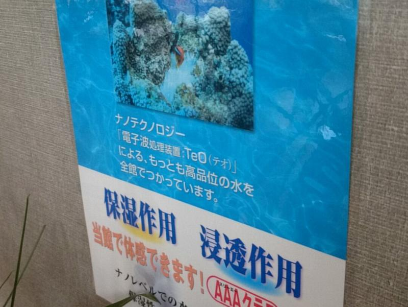 美楽温泉 SPA-HERBS(スパハーブス) 写真ギャラリー2