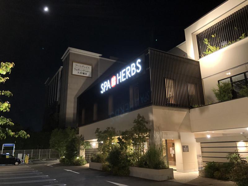 つむぐさんの美楽温泉 SPA-HERBS(スパハーブス)のサ活写真