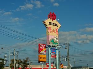 湯の花江別殿 写真