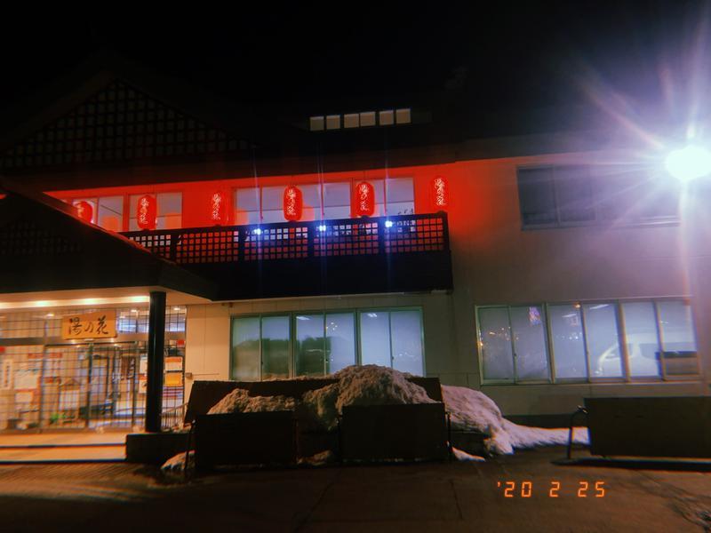 湯の花江別殿 写真ギャラリー1