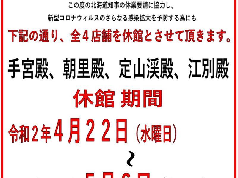 湯の花江別殿 写真ギャラリー2