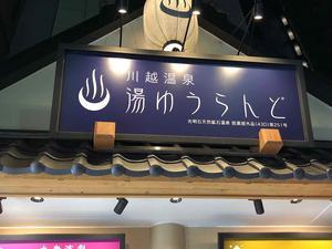 川越湯遊ランド ホテル三光 写真
