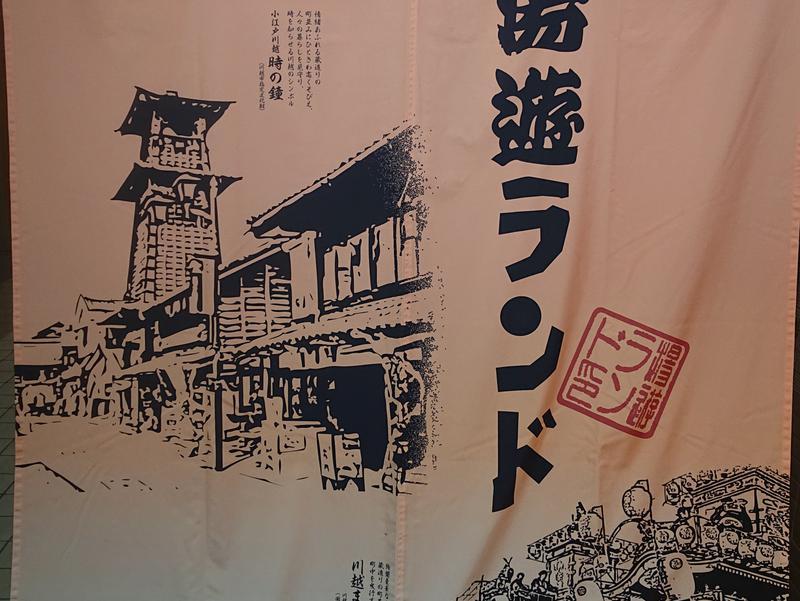 川越湯遊ランド ホテル三光 写真ギャラリー6