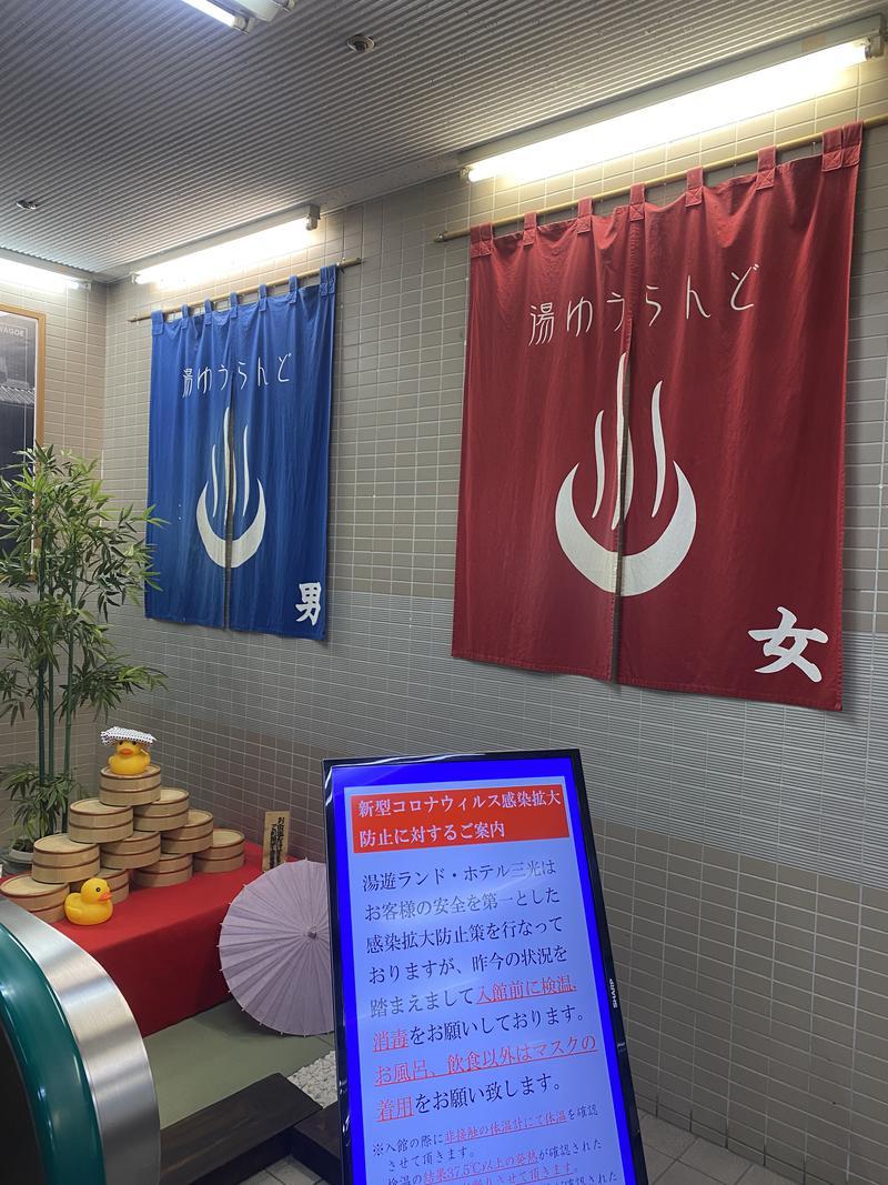 サ道極め隊さんの川越湯遊ランド ホテル三光のサ活写真