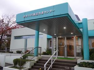 赤井川カルデラ温泉・保養センター 写真