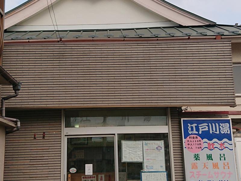 江戸川湯 写真