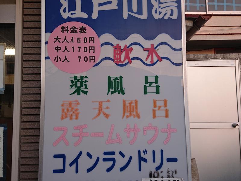 江戸川湯 写真ギャラリー1