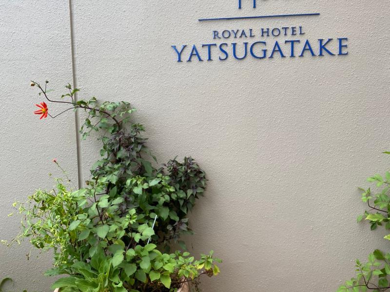 ロイヤルホテル八ヶ岳 写真