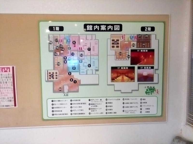 天然温泉 みのりの湯 柏健康センター 写真ギャラリー3