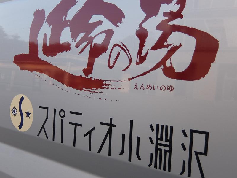 スパティオ小淵沢 延命の湯 写真ギャラリー2