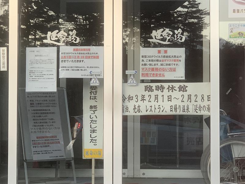スパティオ小淵沢 延命の湯 写真ギャラリー3
