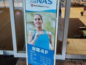 スポーツクラブNAS札幌 写真