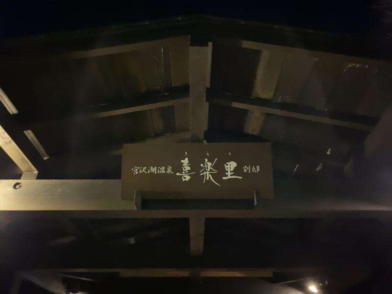 ちょくさんの宮沢湖温泉 喜楽里別邸のサ活写真