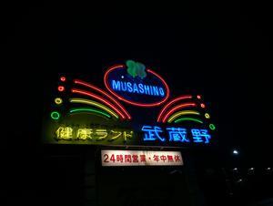 健康ランド武蔵野 写真