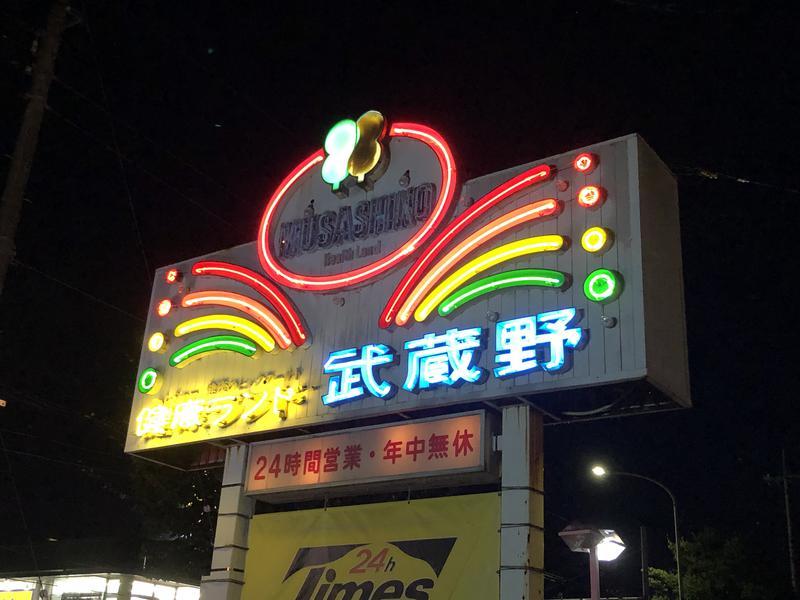 健康ランド武蔵野 駐車場の看板