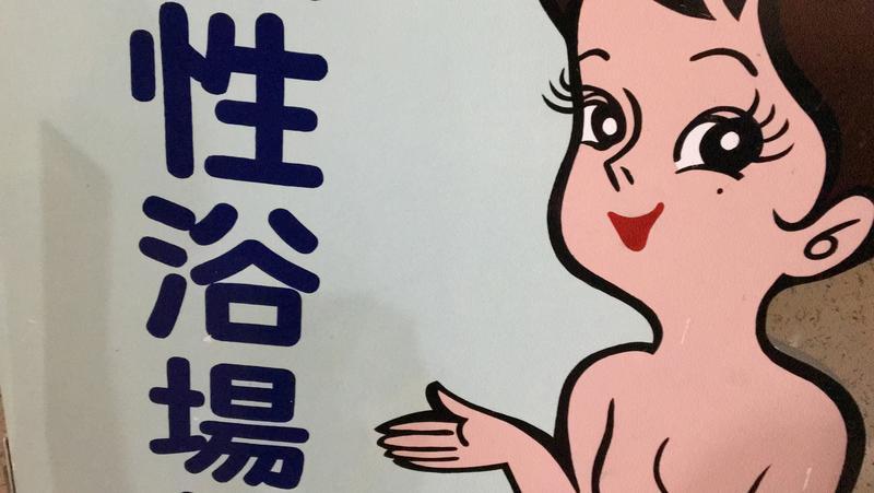 りーさんさんの健康ランド武蔵野のサ活写真