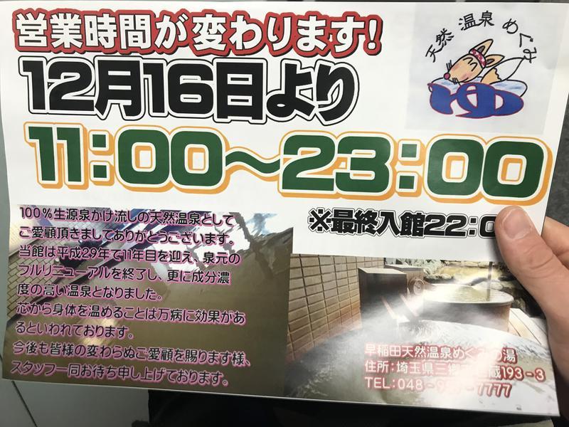 早稲田天然温泉 めぐみの湯 写真ギャラリー1