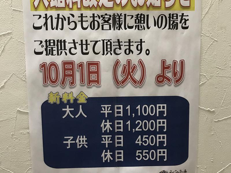 早稲田天然温泉 めぐみの湯 写真ギャラリー2