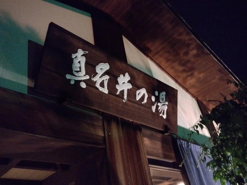天然温泉 真名井の湯 大井店 写真