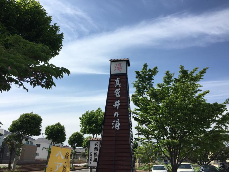 天然温泉 真名井の湯 大井店 写真ギャラリー1