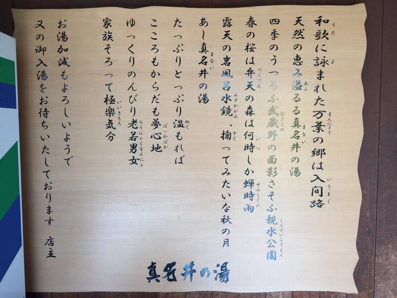 天然温泉 真名井の湯 大井店 写真ギャラリー2