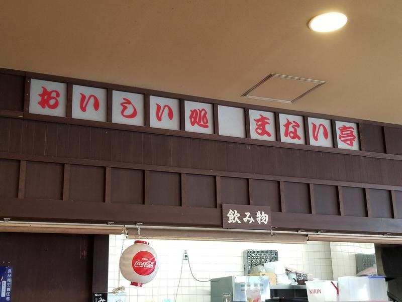 天然温泉 真名井の湯 大井店 写真ギャラリー4
