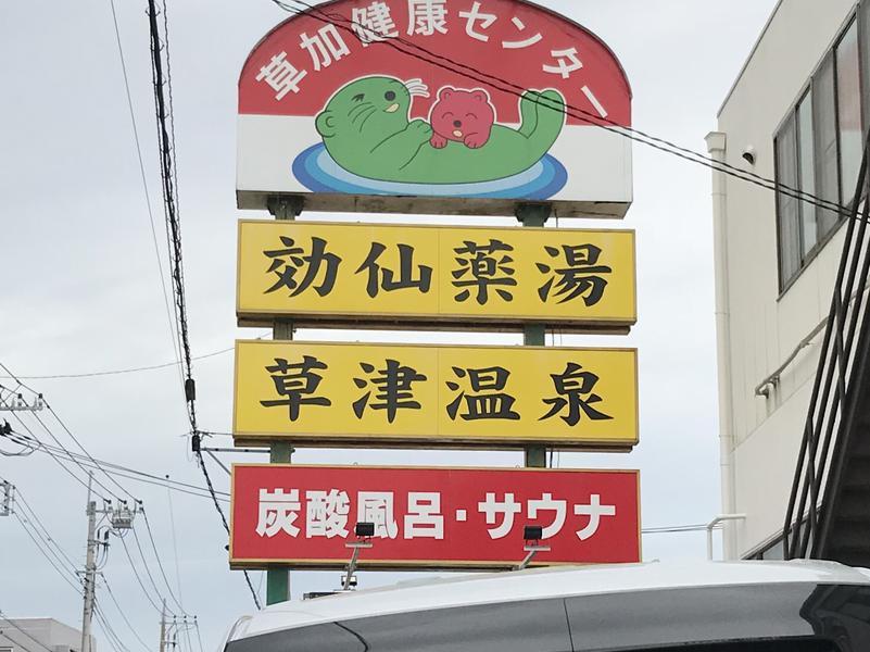 湯乃泉 草加健康センター 写真ギャラリー3