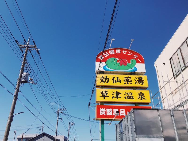 湯乃泉 草加健康センター 写真