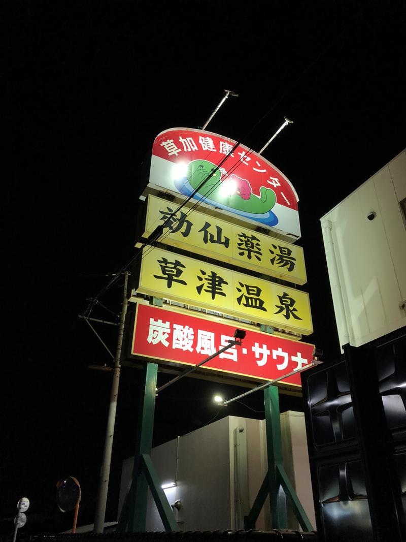 neppanishiさんの湯の泉 草加健康センターのサ活写真