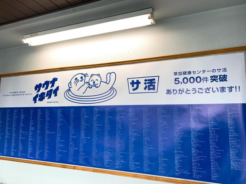 あさぽんさんの湯乃泉 草加健康センターのサ活写真